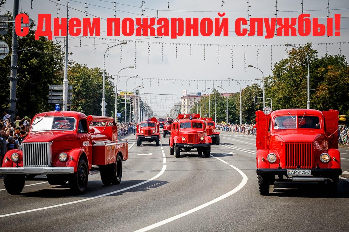 День пожарной службы в беларуси поздравления в стихах