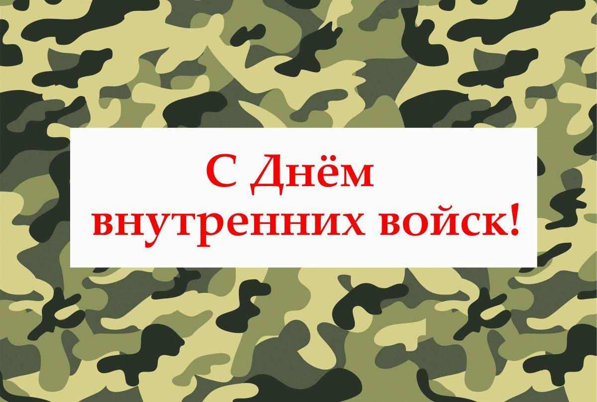 Поздравление на день внутренних войск в стихах